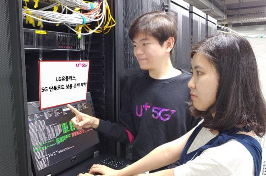 LGU+, 5G 단독모드 상용화 속도낸다